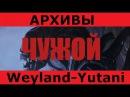 Архивы Weyland Yutani Чужой