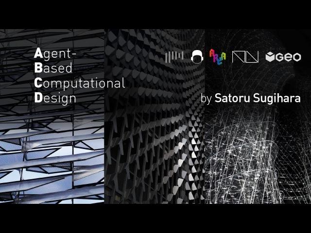 Agent-Based Computational Design