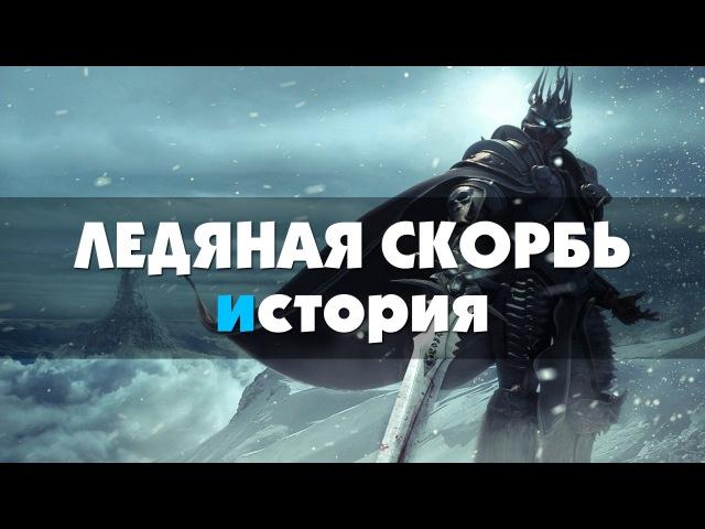 Ледяная скорбь - история World of Warcraft