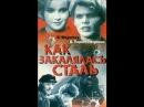Как закалялась сталь / Heroes Are Made (1942) фильм смотреть онлайн