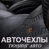 Авточехлы Саратов