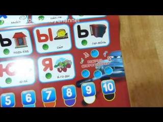 Видео обзоры детские игрушки 2015 - Интерактивный плакат ТАЧКИ Маквин McQueen (kidtoy.in.ua)
