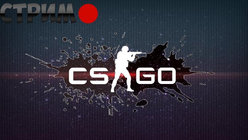 Соло в ММ | CS GO