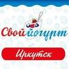 """Закваски """"Свой йогурт"""" Иркутск"""