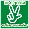 Праздники и Квесты.Москва.С-пб.Псков.Rezerv
