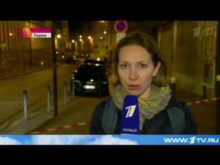 Теракт в Париже 13 ноября 2015 Серия терактов в Париже поседние новости