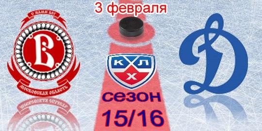 Витязь (Подольск) - Динамо (Москва) 1:2