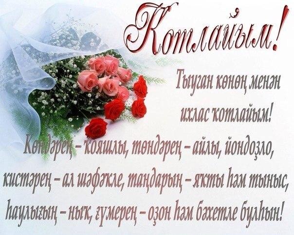 Поздравление на башкирском языке словами