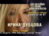 Ирина Дубцова в Калининграде