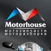 МотоРазборка Мотозапчасти Мотомагазин Motorhouse