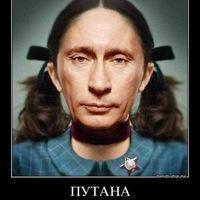 Victor Putin