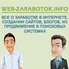 Web-zarabotok.info - Все о заработке и SEO