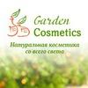 Натуральная косметика Garden-Cosmetics