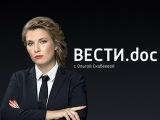 Vesti.Doc - Выпуск 22.12.2015 (Радиус Поражения)