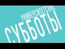 Университетские субботы РГГУ Ирина Захарченко, Цикл лекций об искусстве ХХ века, Лекция 1
