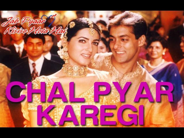 Chal Pyar Karegi - Jab Pyaar Kisise Hota Hai | Salman Khan Twinkle | Sonu Nigam Alka Yagnik