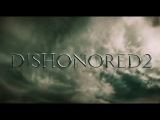 Dishonored 2 Трейлер [ Русская озвучка ]