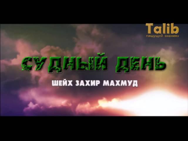 Судный день - Шейх Захир Махмуд [Taalib.ru]