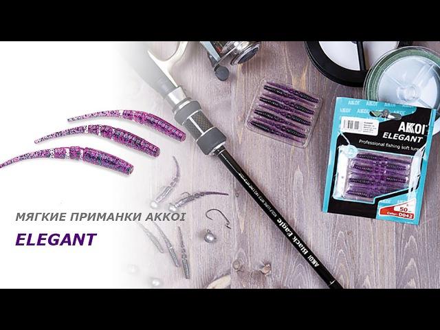 Съедобная резина Akkoi Elegant - обзор