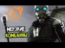 Half-Life 2 Прохождение На Русском 3 — МЕРЗКИЕ КОМБАЙНЫ