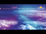 Шри Шри Рави Шанкар  Медитация ОМ  Sri Sri Ravi Shankar  Meditation OM