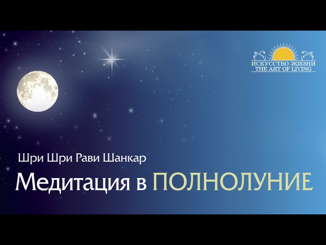 Шри Шри Рави Шанкар – Медитация в полнолуние / Sri Sri Ravi Shankar – Meditation at the Full Moon