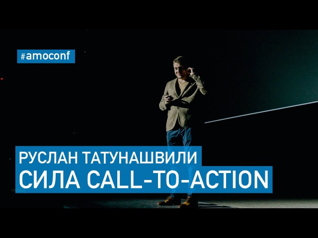Руслан Татунашвили - Сила Call-to-Action (Callbackhunter)