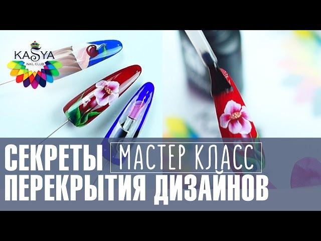 Cекреты маникюра и дизайн ногтей без сколов. Мастер класс по маникюру от Евгении ...