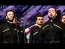 Хор Басиани (Грузия). Мравалжамиер. Choir Basiani (Georgia)