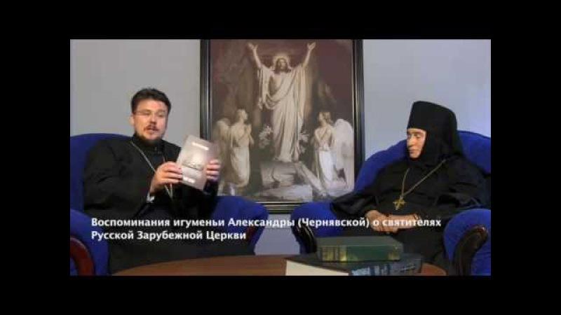 Воспоминания игуменьи Александры (Чернявской) о святителях Иоанне Шанхайском и Филарете Нью-Йорском