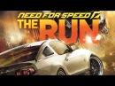 NFS The Run Прохождение часть 2