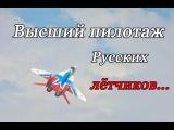 Высший пилотаж русских летчиков