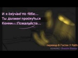 Five Nigths At Freddys 4 Fragment(перевод)-комикс пять ночей с фредди 4 на русском(В Гостях У Faith)