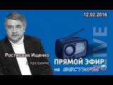 Ростислав Ищенко в программе «Прямой эфир» на радио Вести ФМ 12.02.2016