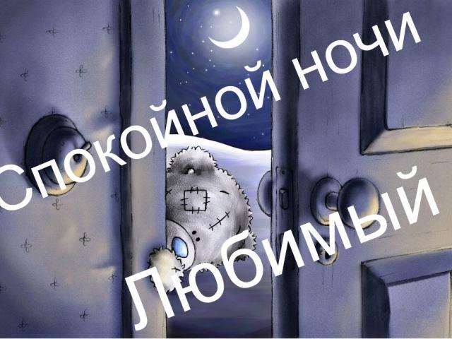 Самое Оригинальное Пожелание Спокойной Ночи Любимому Парню