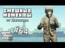 GTA 5 Online Смешные моменты 64 - Летная школа 2 погони, глюки, сальто