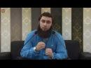 Абу Амин ат ТIиваки Ад и рай урок 1