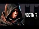 Прохождение Assassin's Creed Syndicate первая мировая война #3