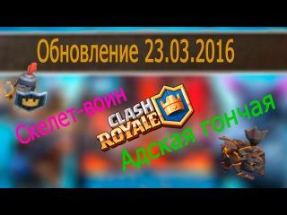 Обновление 23.03.16 Clash Royale. Адская гончая, скелет воин. Новые легендарные карты