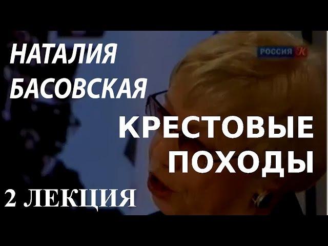 ACADEMIA. Наталия Басовская. Крестовые походы. 2 лекция. Канал Культура