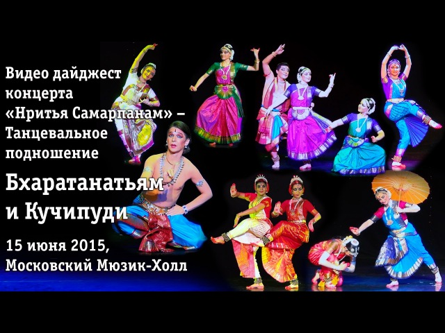Bharatanatyam Kuchipudi Concert Video Digest 2015june15