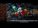 Становая тяга. Вспомогательные упражнения. Урок 1. Михаил Кокляев