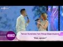 Гульназ Халимова и Ильсур Шарипжанов Яле иркэм HD 1080p