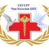 """ГБУЗ РТ """"Чаа-Хольская ЦКБ"""""""