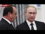 Олланд приехал в Москву за