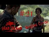 Dead Island Co-Op Серия 21 [Байки из склепа и летающая тачка]