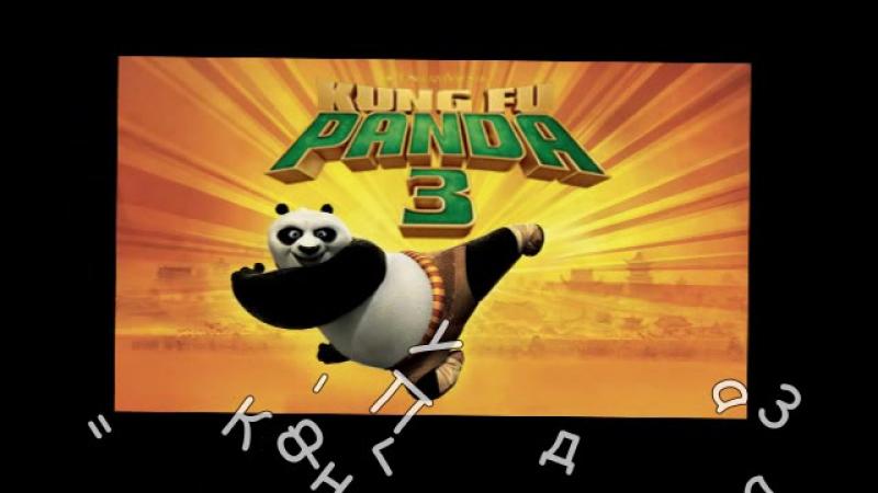 Кунг-фу Панда 3 2016 Kung Fu Panda 3 2016 Reyu-ae Gfylf 3 2016