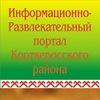 Портал Корткеросского района   Корткерос