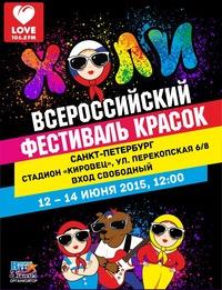 Всероссийский Фестиваль красок Холи