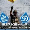 Благодійний Аукціон від Динамо Київ 1927.kiev.ua
